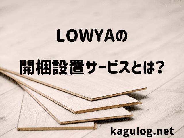 LOWYAの開梱設置サービス