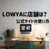 LOWYAに店舗やショールームはある?
