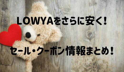 LOWYA(ロウヤ)のセール時期とクーポン発行情報まとめ!家具が安く買えるのはいつ?