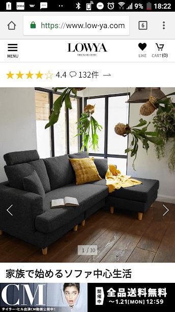 まずは家具サイズの確認