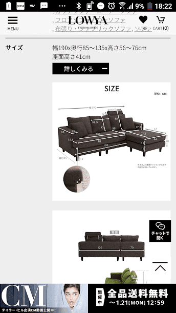 家具サイズと画像を確認