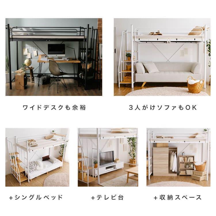 システムベッドで様々な家具レイアウトを