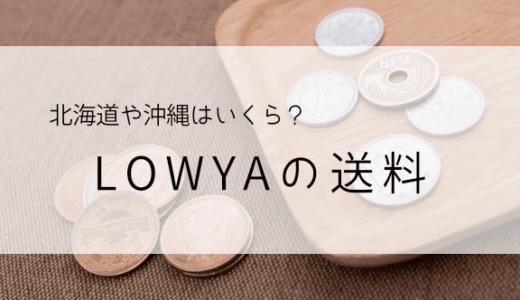 LOWYA(ロウヤ)の家具にかかる送料は?北海道・沖縄・離島の気になる送料が知りたい!