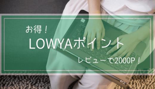 LOWYA(ロウヤ)ポイントをゲットする方法!お得に家具を購入しよう【レビューで2000ポイント】