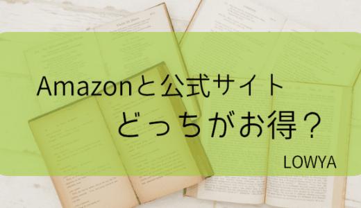 LOWYA(ロウヤ)はAmazonと公式サイトどちらが安い?公式サイトを利用する3つのメリットは?