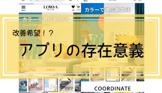 LOWYA(ロウヤ)のアプリが残念なたった1つの理由