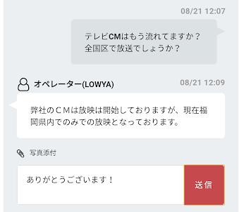 LOWYAのチャット画面