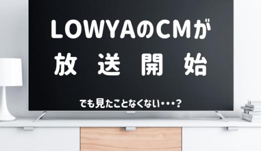 LOWYA(ロウヤ)のテレビCMの放送開始!どこの地域で放送してる?チャット機能を使って問い合わせてみました。