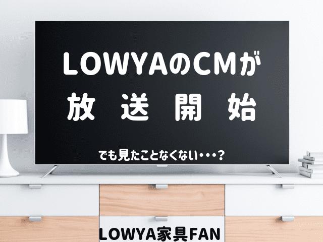 LOWYAのテレビCMはどの地域で放送している?